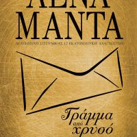 ΜΑΝΤΑ ΛΕΝΑ, Γράμμα από χρυσό