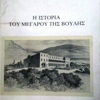 Μακρυγιάννης Ν., Η ιστορία του Μεγάρου της Βουλής