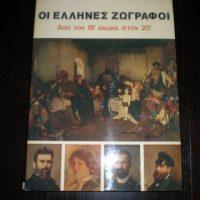 Οι Έλληνες Ζωγράφοι