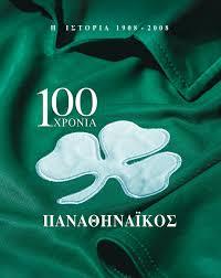 100 ΧΡΟΝΙΑ ΠΑΝΑΘΗΝΑΪΚΟΣ Η ιστορία 1908-2008