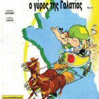 Αστερίξ – Ο γύρος της Γαλατίας