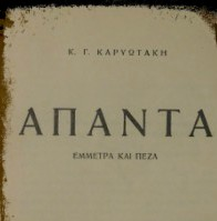 Άπαντα Ελλήνων / Ξένων Συγγραφέων
