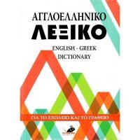 Ελληνοαγγλικό / Αγγλοελληνικό λεξικό
