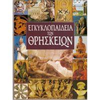 Εγκυκλοπαίδεια των Θρησκειών – Τόμοι 4