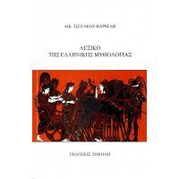 Λεξικό της ελληνικής μυθολογίας