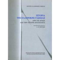 Ιστορία της ελληνικής γλώσσας: από τις αρχές έως την ύστερη αρχαιότητα