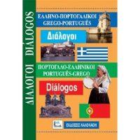 Ελληνο-πορτογαλικοί, πορτογαλο-ελληνικοί διάλογοι
