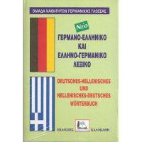 Γερμανο-ελληνικό και ελληνο-γερμανικό λεξικό