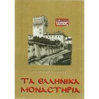 Τα ελληνικά μοναστήρια