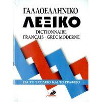Ελληνογαλλικό / Γαλλοελληνικό λεξικό