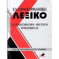 Ελληνογερμανικό / Γερμανοελληνικό λεξικό