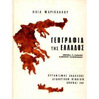 Γεωγραφία της Ελλάδος