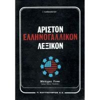 Άριστον Ελληνο-Γαλλικόν λεξικόν – Τόμοι 2