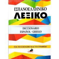 Ελληνο-ισπανικό / Ισπανοελληνικό λεξικό