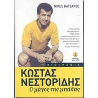 Κώστας Νεστορίδης – Ο μάγος της μπάλας