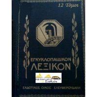 Εγκυκλοπαιδικόν Λεξικόν (Ελευθερουδάκη) – 12 Τόμοι