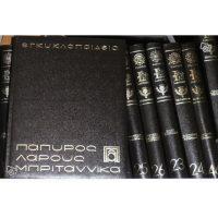Εγκυκλοπαίδεια Πάπυρος – Λαρούς – Μπριτάννικα