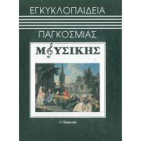 Εγκυκλοπαίδεια παγκόσμιας μουσικής