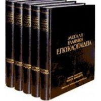 Δρανδάκη (πρώην Πυρσός) Μεγάλη Ελληνική Εγκυκλοπαίδεια
