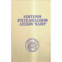 Νεώτερον Εγκυκλοπαιδικόν Λεξικόν Ηλίου