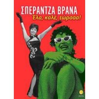 Σπεράντζα Βρανά – Έλα, καλέ, τώρααα!