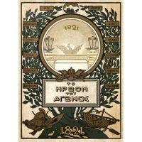 Το ηρώον του αγώνος 1821