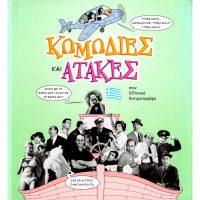 Κωμωδίες και ατάκες στον ελληνικό κινηματογράφο (Παλαιοβιβλιοπωλείο)