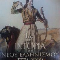 ΙΣΤΟΡΙΑ ΤΟΥ ΝΕΟΥ ΕΛΛΗΝΙΣΜΟΥ 1770 – 2000